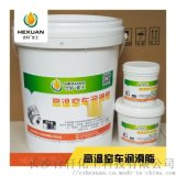 福建高溫潤滑脂/高溫潤滑脂 500度