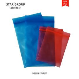 定制蓝色PE防静电自封袋 自封骨袋 可印刷 密封袋