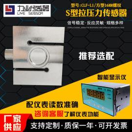 S型称重传感器托利多替代重量拉压力传感器拉力试验机料斗搅拌站