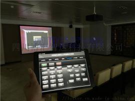 成都中控系统会议中控安装调试