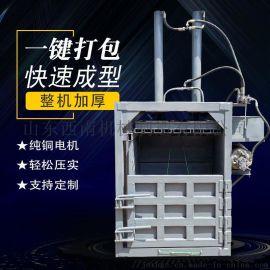 邛崃立式液压废纸打包机 立式液压金属废铁打包机