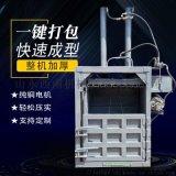 邛崍立式液壓廢紙打包機 立式液壓金屬廢鐵打包機