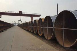 大量供应埋弧焊螺旋钢管信誉厂家