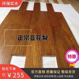 木地板亚花梨实木,厂家直销地板,装修地板