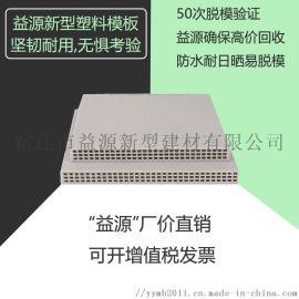 中空塑料建筑模板1830x915x15mm