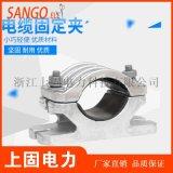 高壓電纜鋁合金電纜固定夾JGWD-4