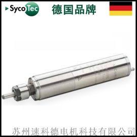 德国SycoTec微型高速电机 金属钻孔高速主轴