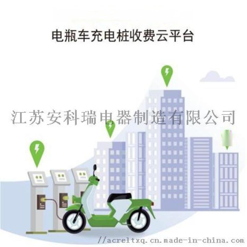 电瓶车充电桩收费云平台 集中充值管理平台