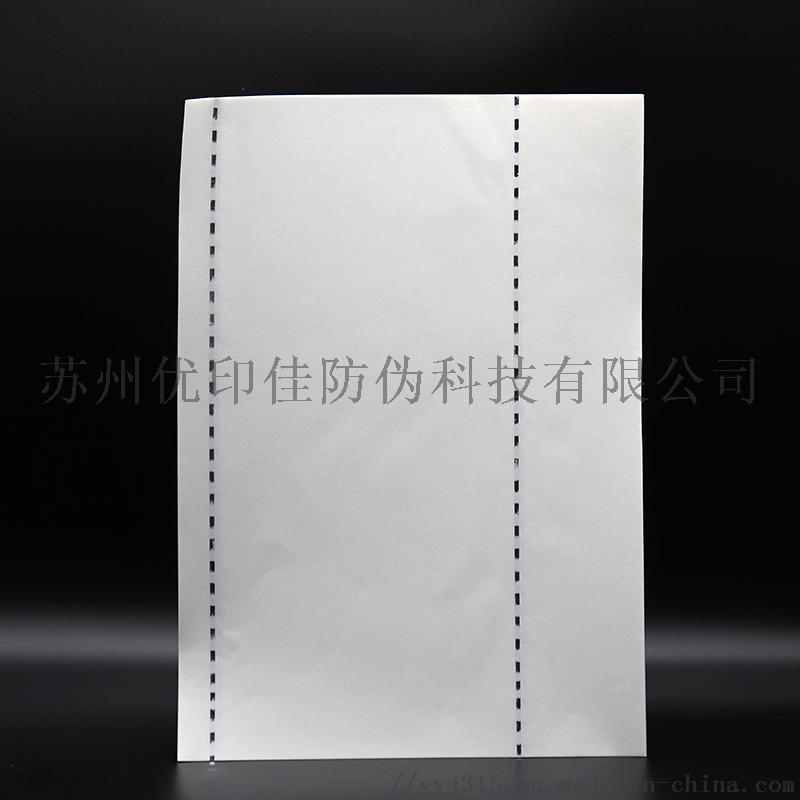 A4規格105克安全線防僞紙張
