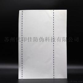 A4规格105克安全线防伪纸张