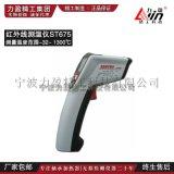 力盈供应优质ST675红外线测温仪