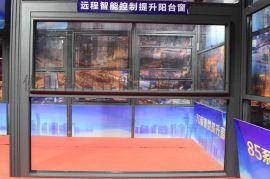 铝合金阳台窗 佛山智得阳台窗 智能电动隔音阳台窗