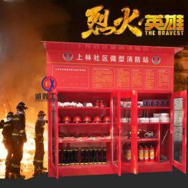 深圳微型消防站消防器材工具柜