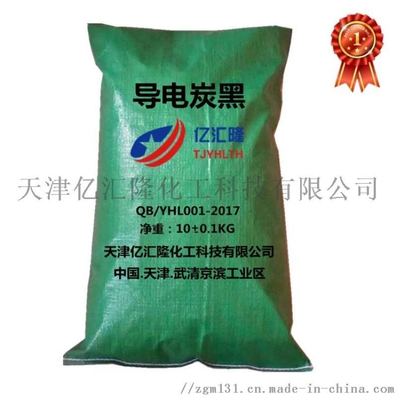 导电炭黑TYT900粒状导电碳黑导电橡胶导电塑料
