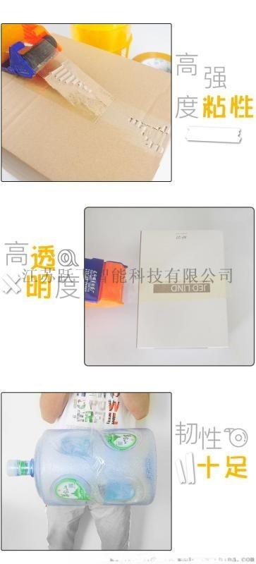 厂家直销封箱带,透明胶带,4.5封箱带5.0封箱带 6.0封箱胶带,包装,