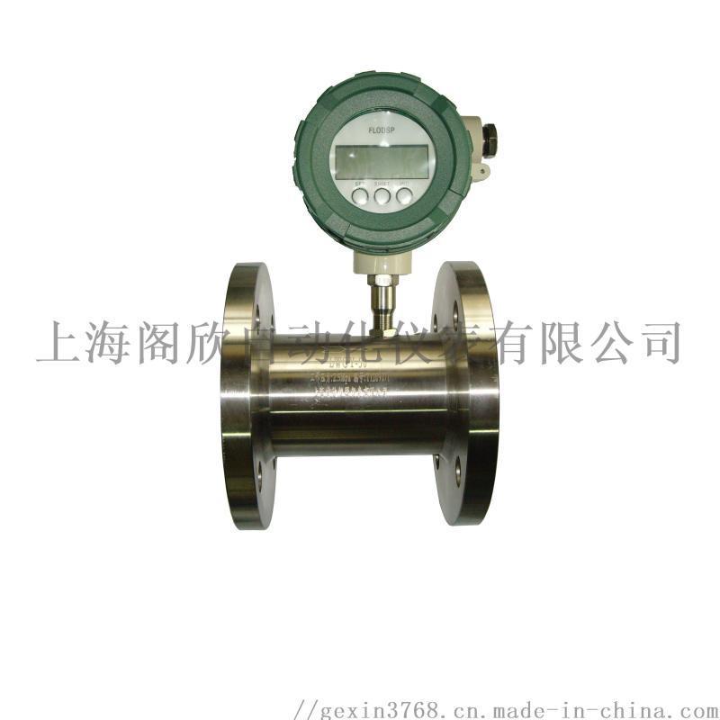 甲醇涡轮流量计LWGY-15