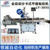 领越LY-305S全自动分卡平面贴标机不干胶