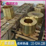 C2800耐磨黄铜带 进口黄铜带,深圳黄铜箔带
