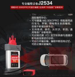 道通MS908SPRO汽车检测电脑道通新能源诊断仪