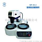 供应华银MP-3S-2金相自动磨抛机