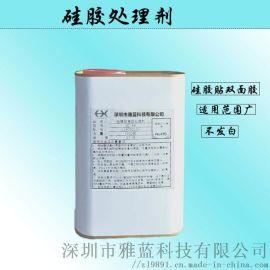 硅胶处理剂3M双面胶 厂家直销背胶水 硅胶胶水