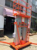 商場維修登高梯鋁合金高空升降梯長安區升降平臺