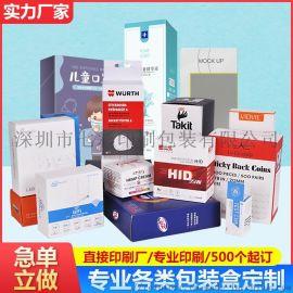 产品包装纸盒定做包装盒定制小批量彩盒印刷订做订制