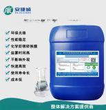 铜材抗氧化剂AJC7003