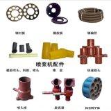 直銷噴漿車配件鋼襯板 噴漿管 摩擦板水管多少錢