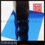 镜面宝石蓝不锈钢板图片 印象派金属供应不锈钢门套