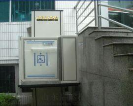 无障碍残疾人升降平台家装无障碍平台启运液压电梯直销
