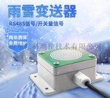 雨雪变送器检测仪 探测器雨淋风雨变送器