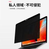 全尺寸苹果笔记本电脑防窥膜 Macbook防窥膜支持订制