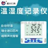 建大仁科 智能温湿度记录仪