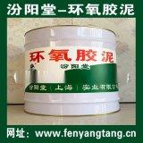 環氧膠泥、生產銷售、環氧膠泥、廠家直供