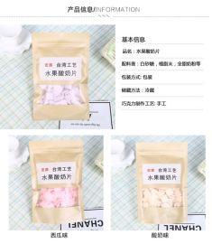 展會地攤跑江湖純手工宏源水果酸奶片10元一包模式供應商