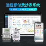 电表远程抄表系统 无线电力自动抄表软件