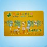 供应医疗磁卡 农村合作医疗卡 医院诊疗卡