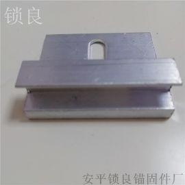 阳角一体板安装件 铝合金单板扣件