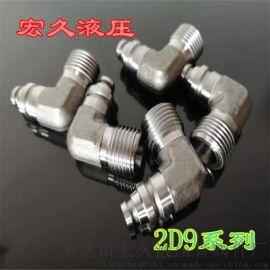 厂家供应90度弯通内外螺纹转换终端卡套式液压管接头