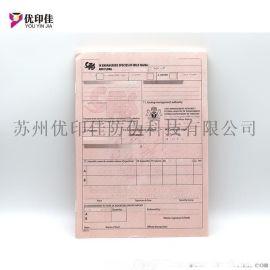 专版防伪版纹证书定制防伪底纹打印纸定制