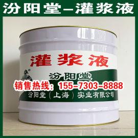 灌漿液、生產銷售、灌漿液