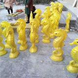 玻璃鋼海馬雕塑 海洋館美陳玻璃鋼貝殼類造型