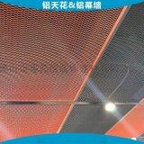 吊顶网格型铝天花 烤漆铝拉网板天花