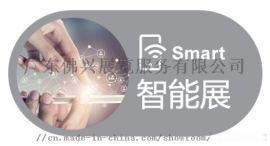 2020第二十七届广州酒店智能产品展