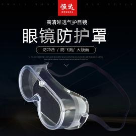 护目镜,防雾防唾沫防风沙眼镜,密封防护眼罩,劳保镜