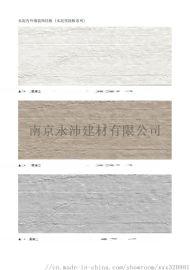 夯土板、木纹板、竹纹板、清水板、砖纹板、装饰板材