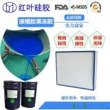 空氣過濾器液槽式液體矽膠