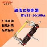 RW11跌落式熔断器