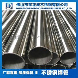 深圳不锈钢圆管,304不锈钢圆管